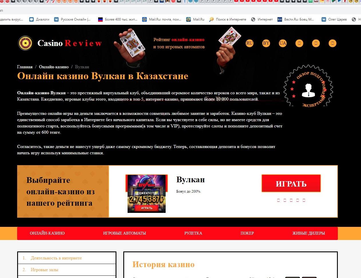 Вулкан казино кз интернет казино адреса