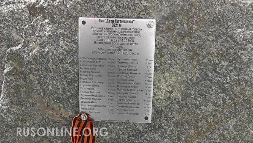 На Эльбрусе установили табличку с именами погибших от обстрелов в ЛНР детей