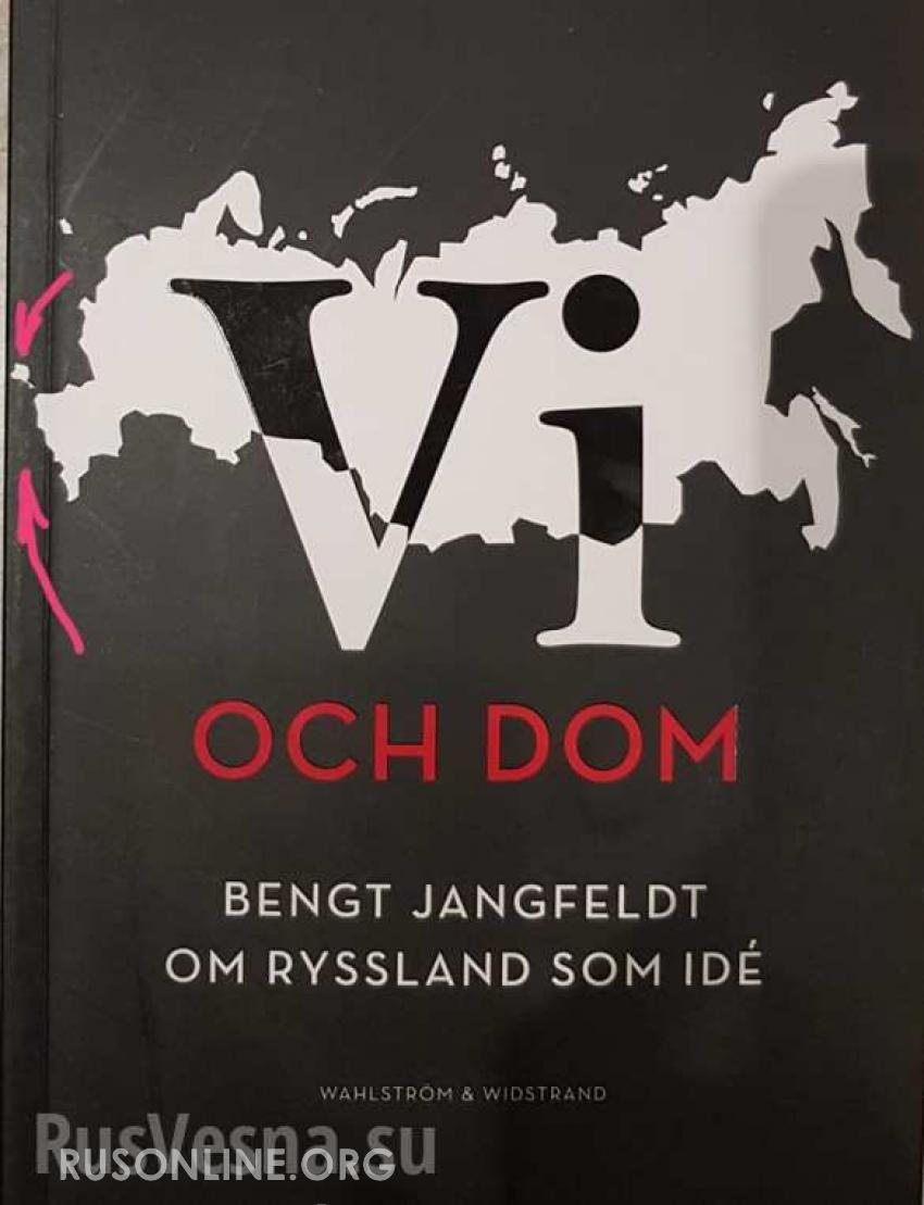 Книгоиздатели Швеции признали Крым всоставе России