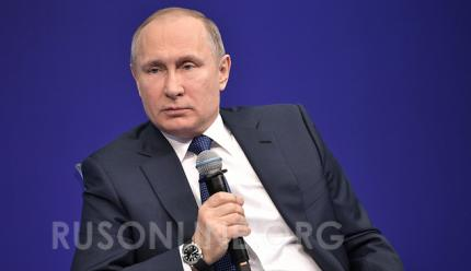 Кремлевский доклад, Путин