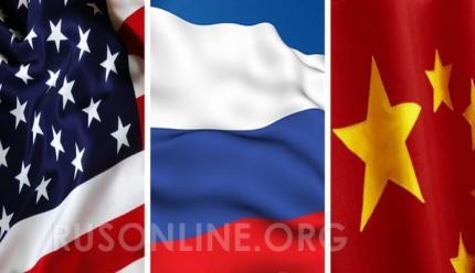 Китай, Россия, США, 3 мировая война, Трамп