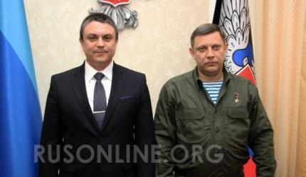 Донбасс, ЛДНР, ДНР, ЛНР, Александр Захарченко, Пасечник