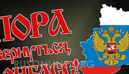 Кремлевский доклад, Донбасс, санкции, Михайлов Александр, Генерал ФСБ