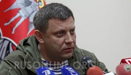 Александр Захарченко, ДНР, Украина