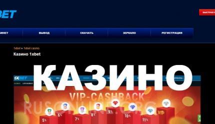 казино 1xbet официальное зеркало
