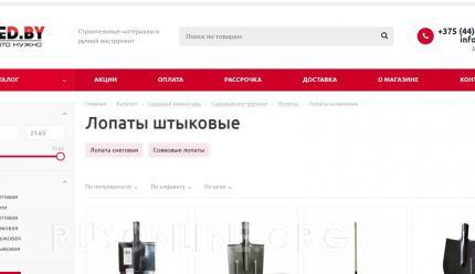 Купить штыковые лопаты в Минске по лучшим ценам