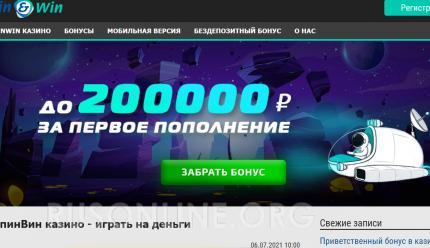 Обзор официального сайта онлайн казино SpinWin