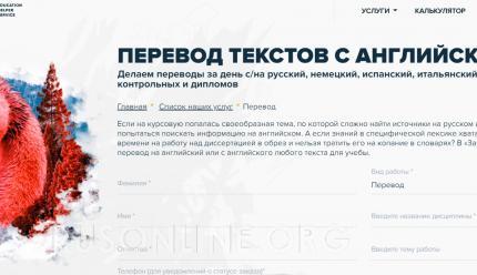 Услуга перевода на английский в Казахстане
