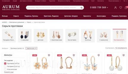 Ювелирный магазин Aurum