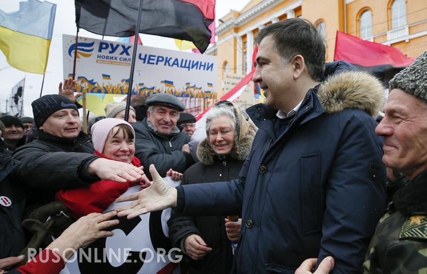 Саакашвили, Киев, Украина