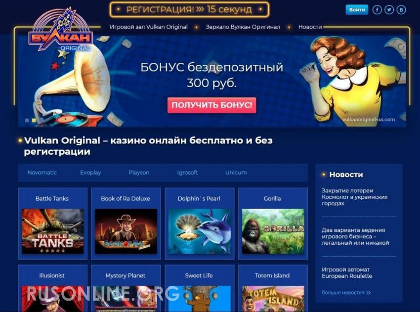 Русское казино онлайн бесплатно и регистрации лучшее онлайн казино 2014