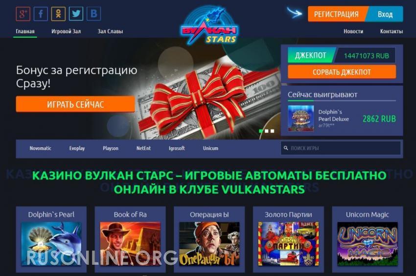 Русское онлайн казино с бонусом при регистрации как играть в палки в карты