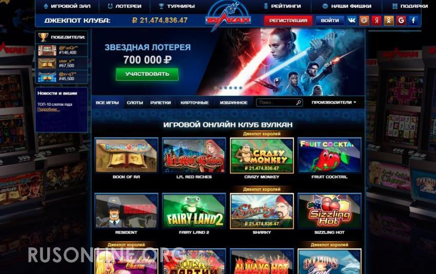 Появляется вкладка казино вулкан баг с казино на самп рп