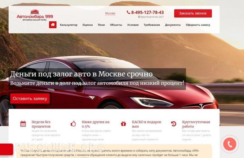 Деньги под залог автомобиля москва срочно автоломбарды южно сахалинск
