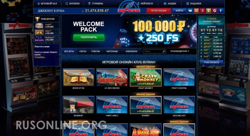 Казино вулкан русская казино интерьера