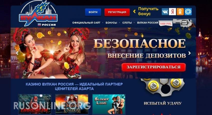 Казино вулкан игровые удовольствие предложения в казино