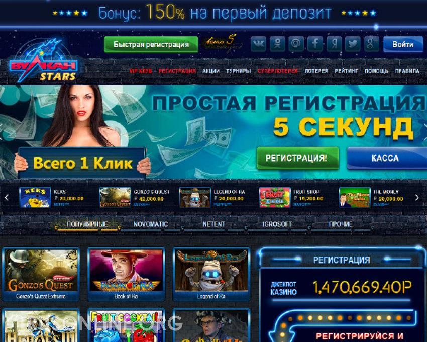 Вулкан старс казино зеркало играть плетистая роза казино видео