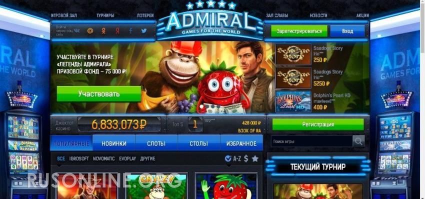 Игровые автоматы на реальные деньги адмирал с выводом кода на игровые автоматы на деньги