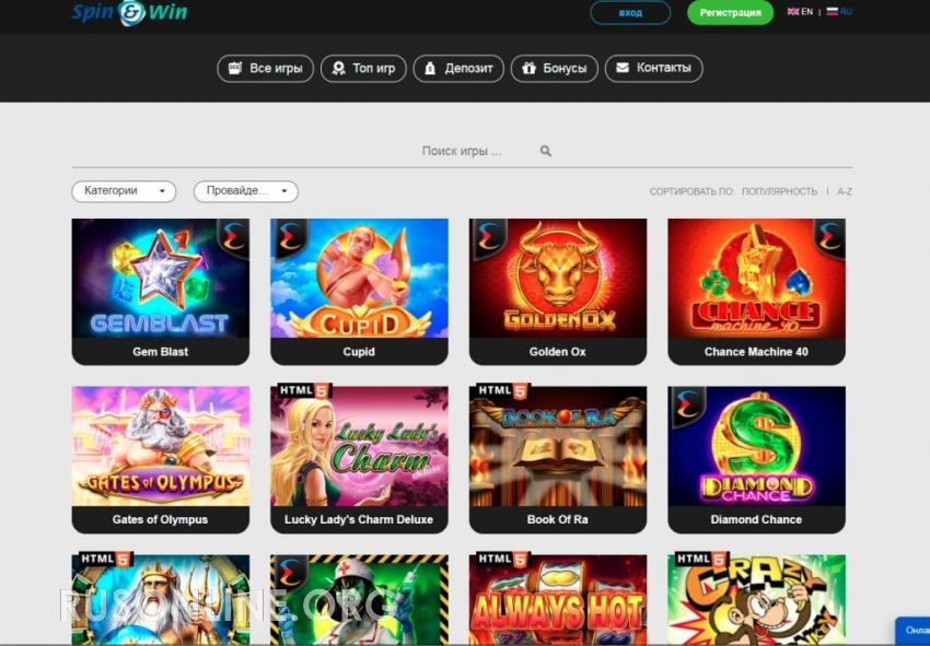 игровые слоты в казино SpinWin