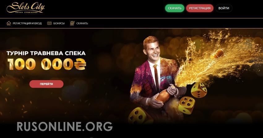 казино онлайн слотс