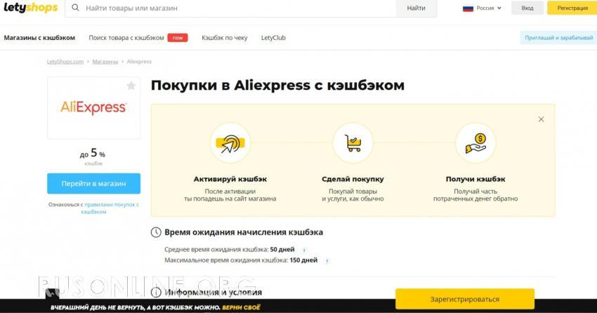 Кэшбэк Aliexpress